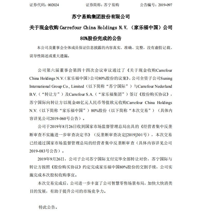 苏宁正式收购家乐福中国 完成股权交割_零售_电商报